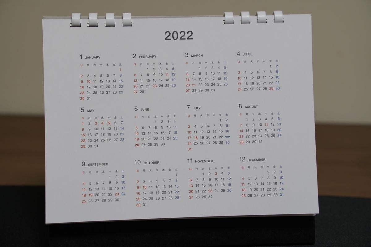 f:id:djrkmrym:20201222101433j:plain