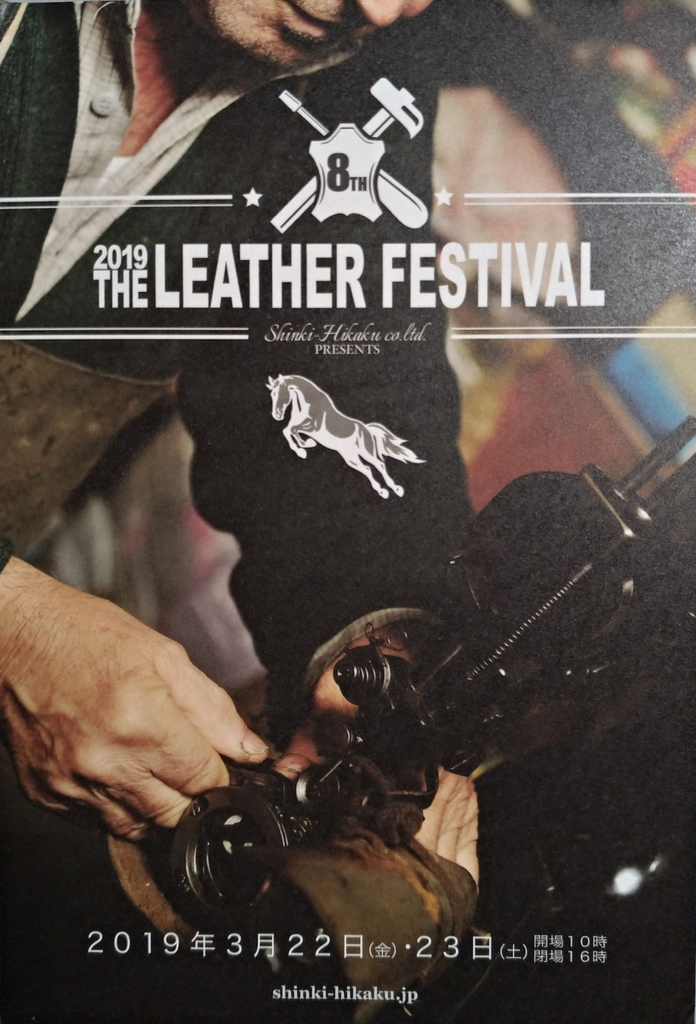 The leather festival ハガキ