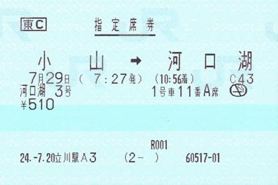 f:id:dkwsutn:20120728024101j:image