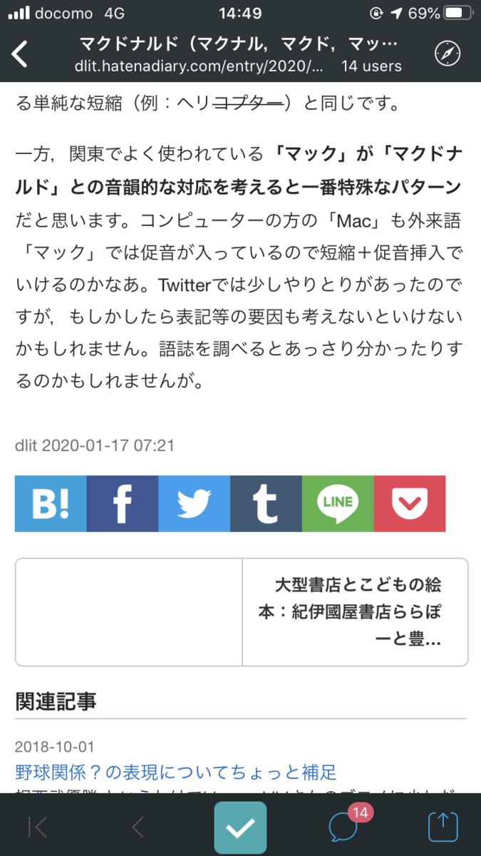 はてなブックマークのアプリから見るとまだ記事の更新が反映されていない
