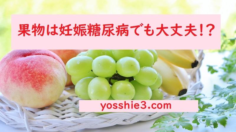 妊娠糖尿病で果物は食べてもいいか