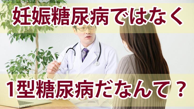妊娠糖尿病の1型糖尿病