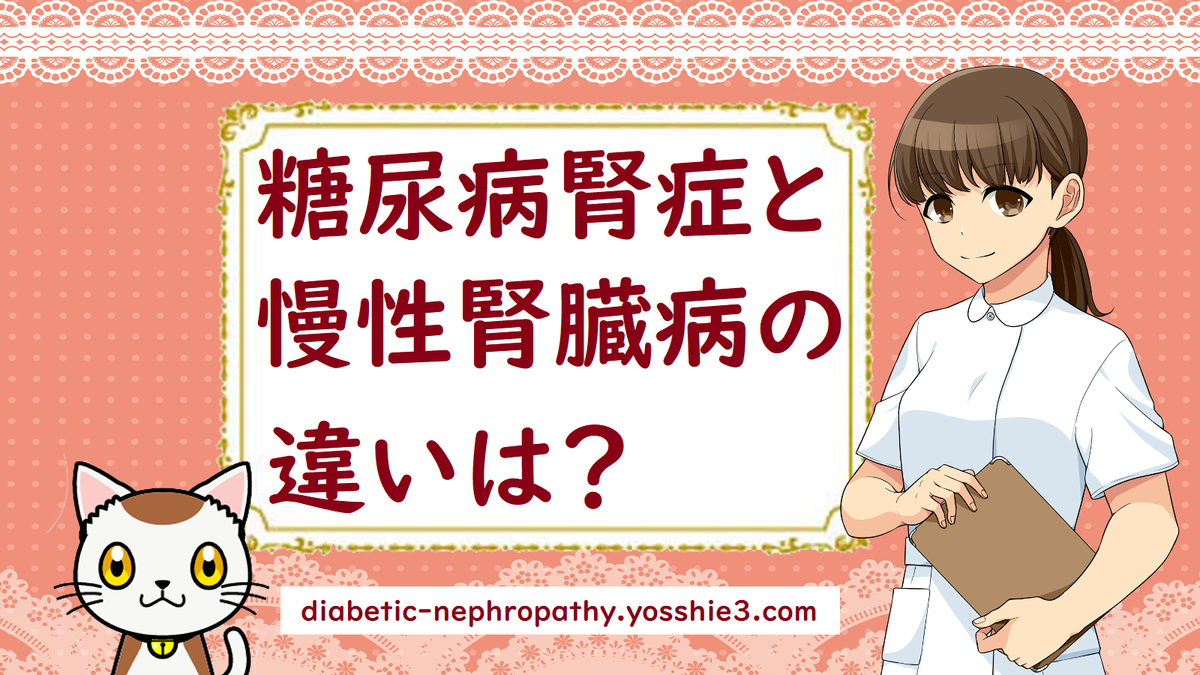 糖尿病腎症と慢性腎臓病の違い