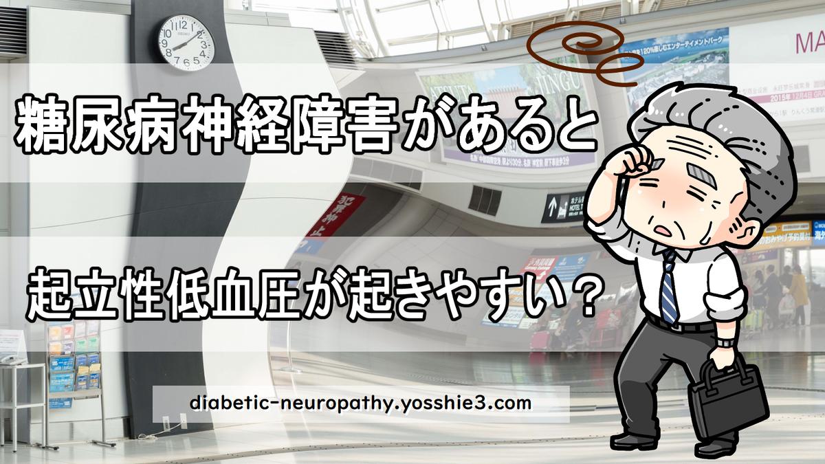 糖尿病神経障害と起立性低血圧