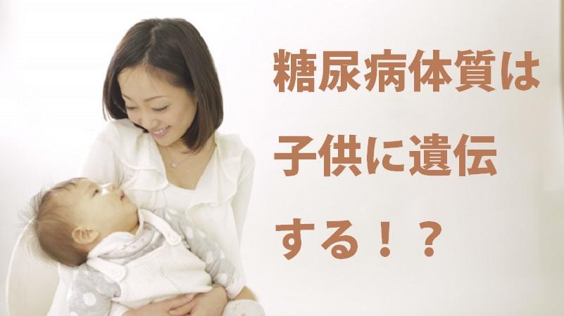 妊娠糖尿病は遺伝するか