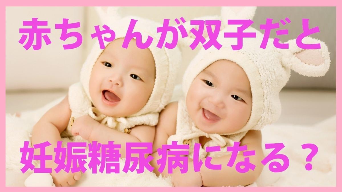 赤ちゃんが双子だと妊娠糖尿病になるか
