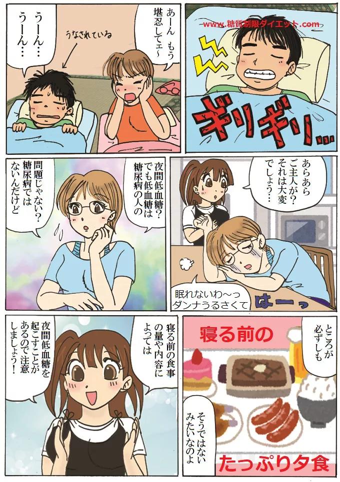 糖尿病ではなくても夜間低血糖になることがあるという漫画