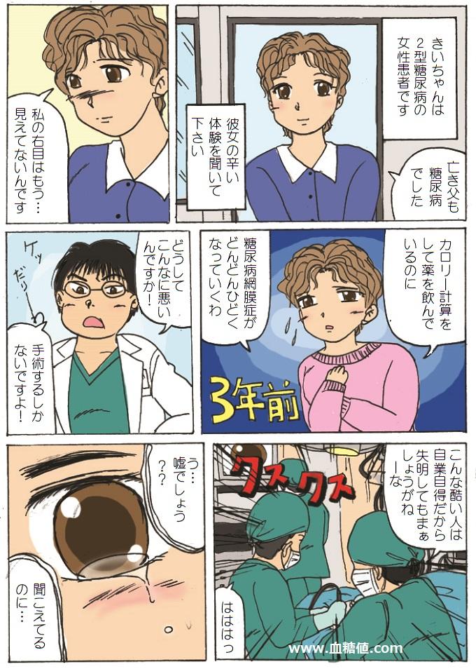 糖尿病の標準治療で失明してしまった女性のマンガ