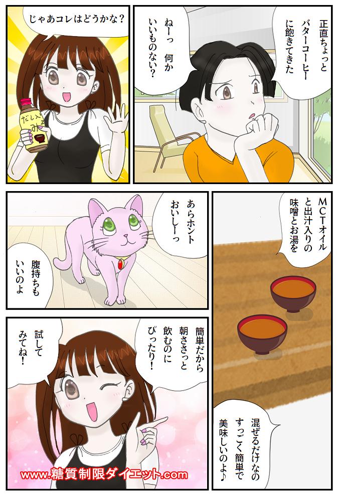 MCTオイル入り味噌汁