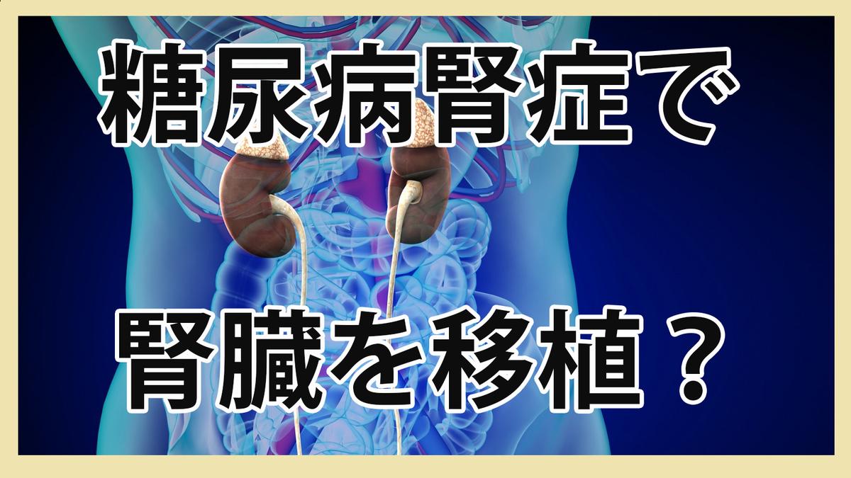 糖尿病腎症で腎臓を移植するか