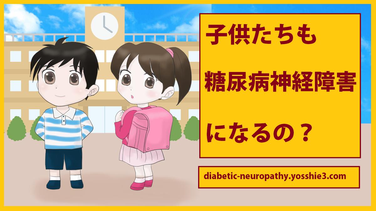 子供も糖尿病神経障害になることはあるか