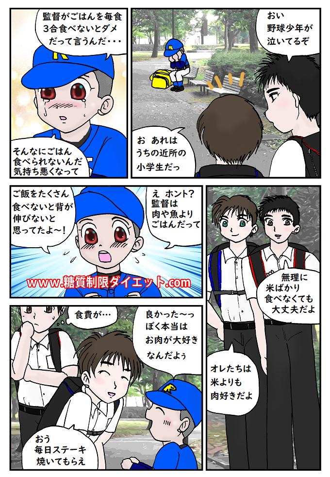 お米を大量に食べることを強要された野球少年の漫画