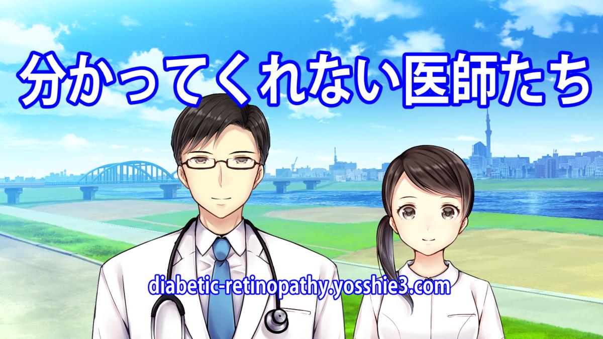 糖尿病患者を理解してくれない医師たち