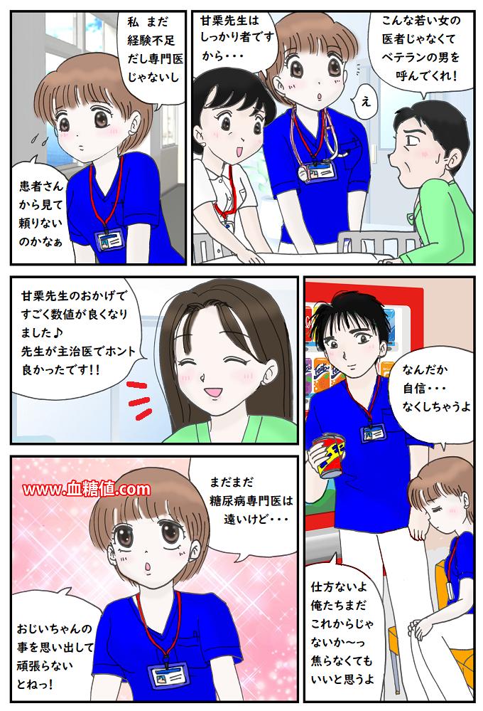 まだ糖尿病専門医ではない若い女医さんの漫画