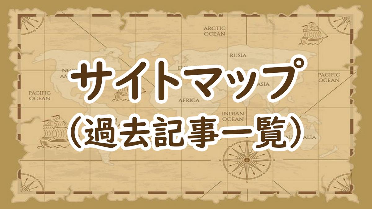 f:id:dm_yosshie:20200813234031j:plain
