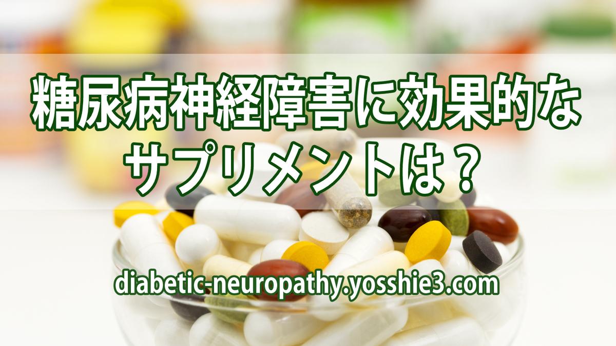 糖尿病神経障害に効果的なサプリメント