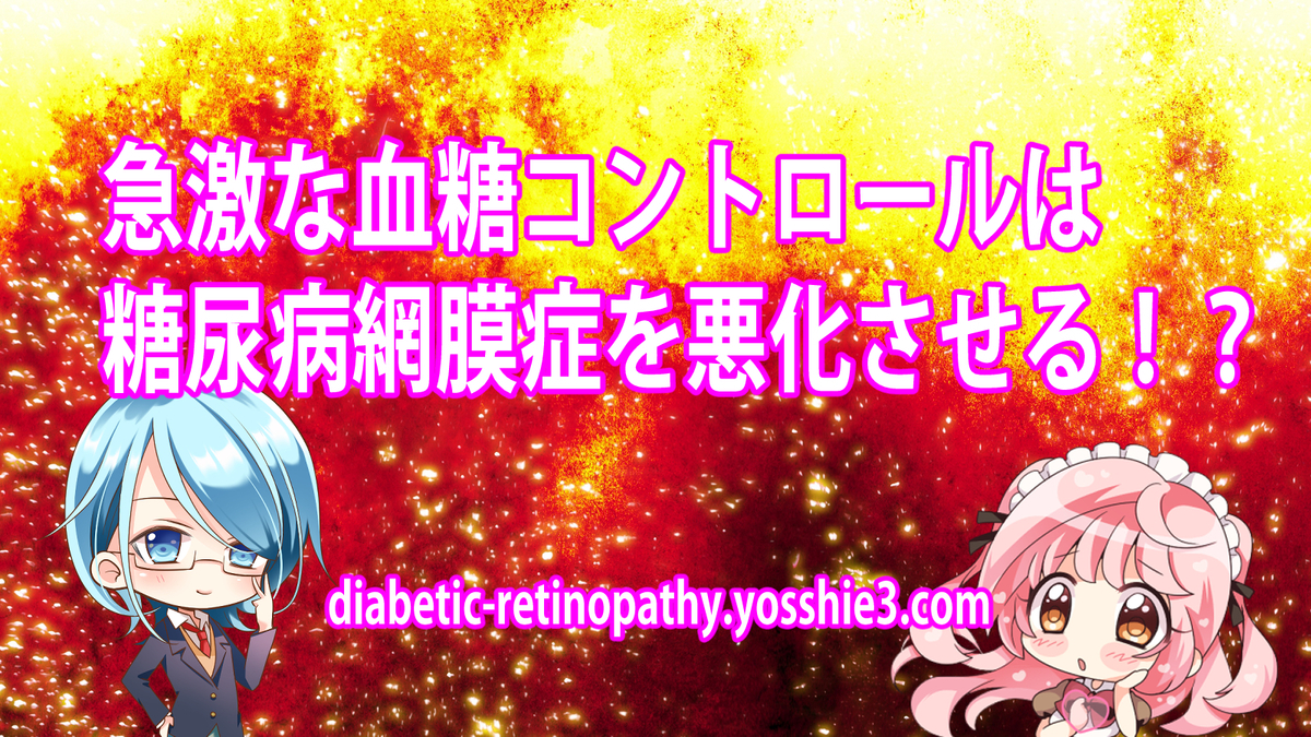 急激な血糖コントロールで糖尿病網膜症は悪化する