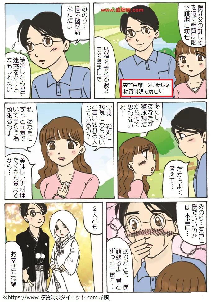 糖尿病患者の結婚に関するマンガ3ページ目