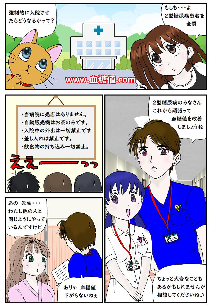 糖尿病患者を強制入院させるマンガ1ページ目