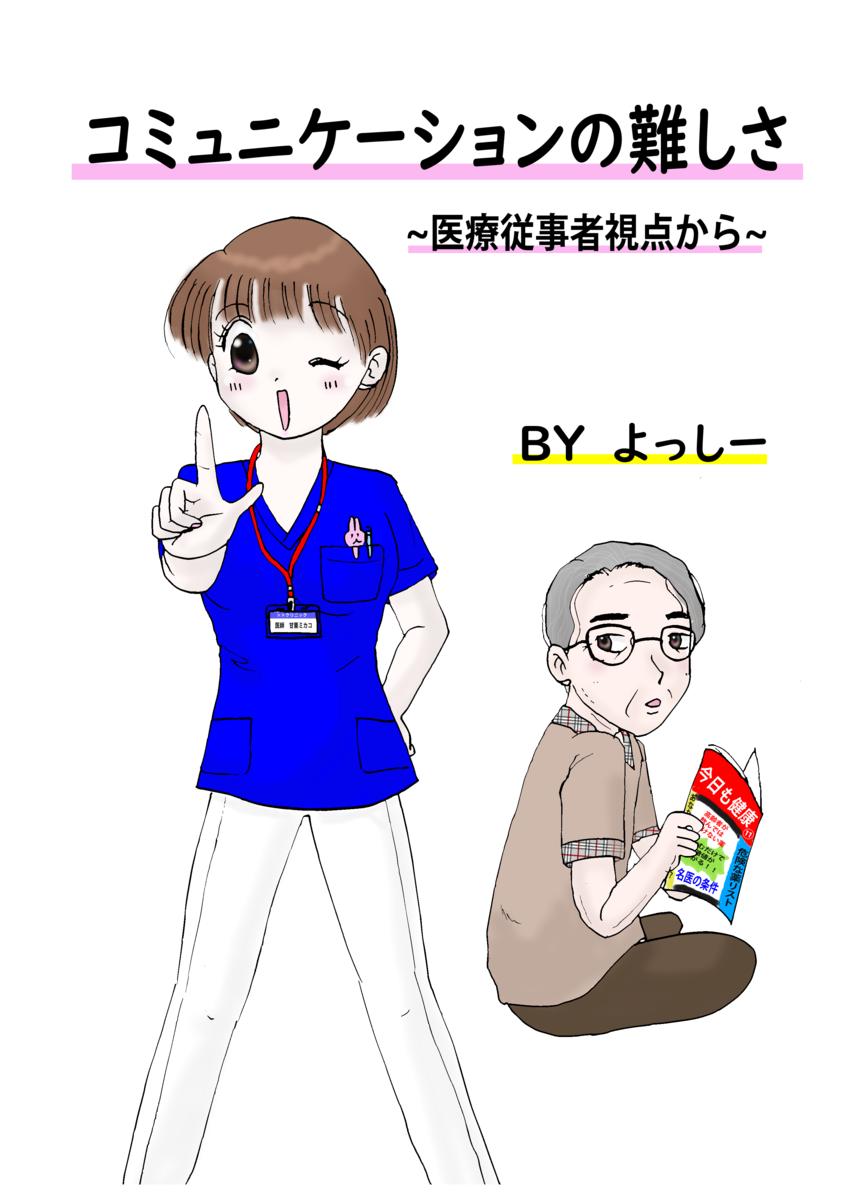 甘栗ミカコ先生の漫画表紙