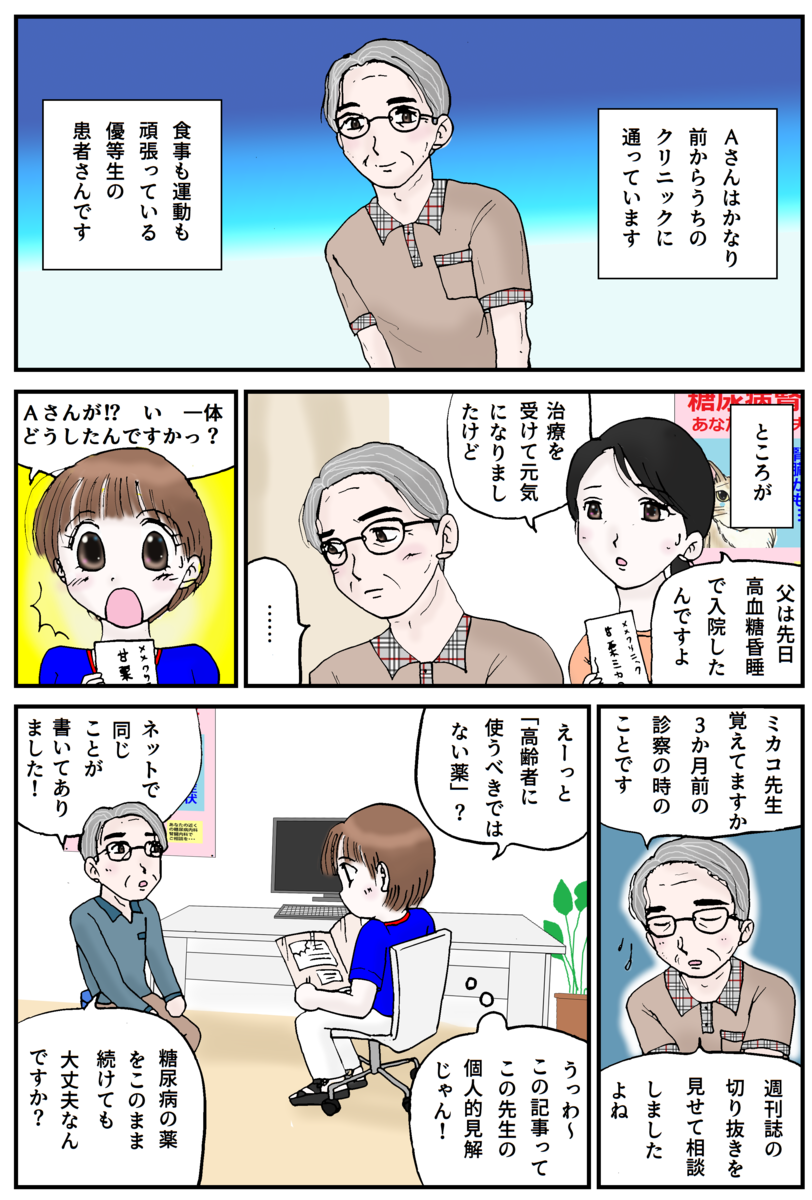 甘栗ミカコ先生の漫画1ページ目