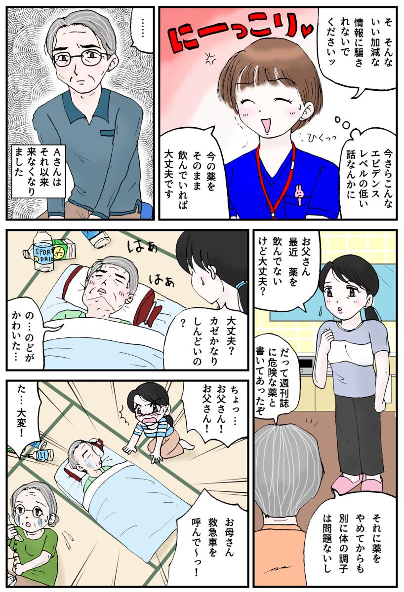 甘栗ミカコ先生の漫画2ページ目