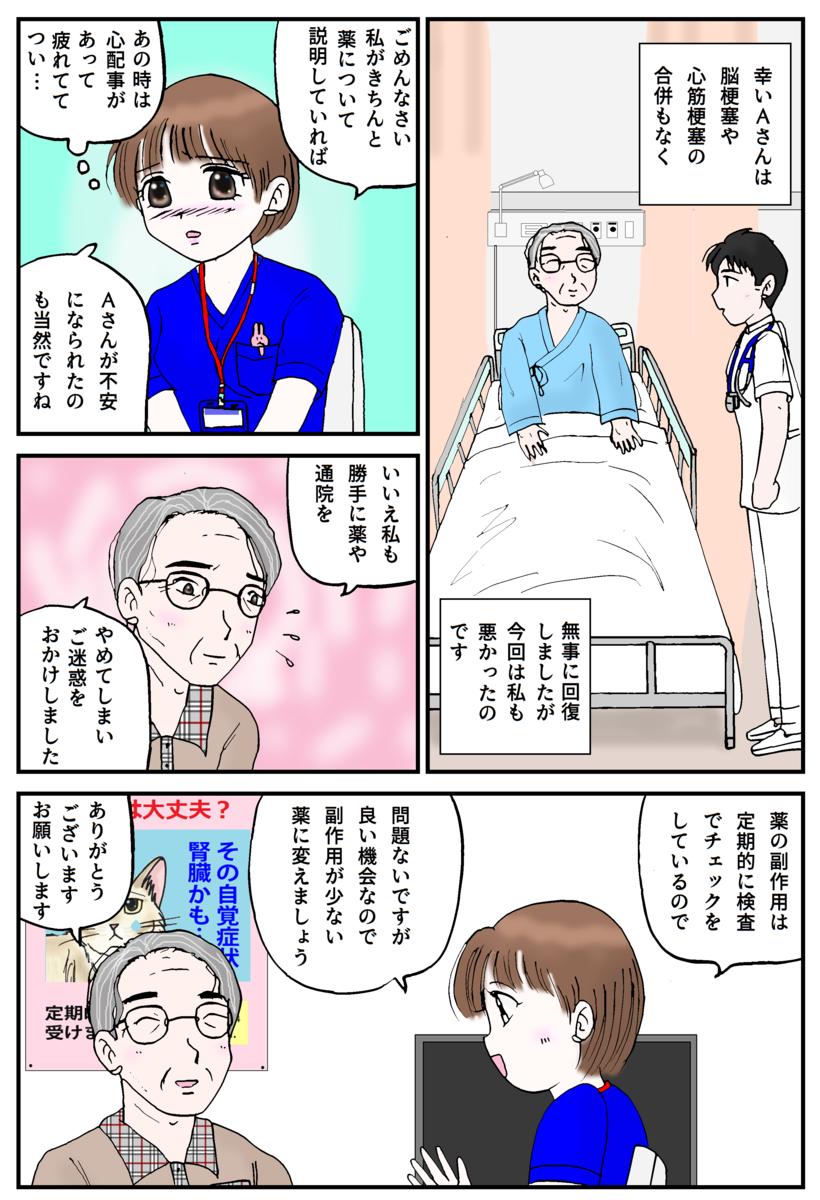 甘栗ミカコ先生の漫画3ページ目