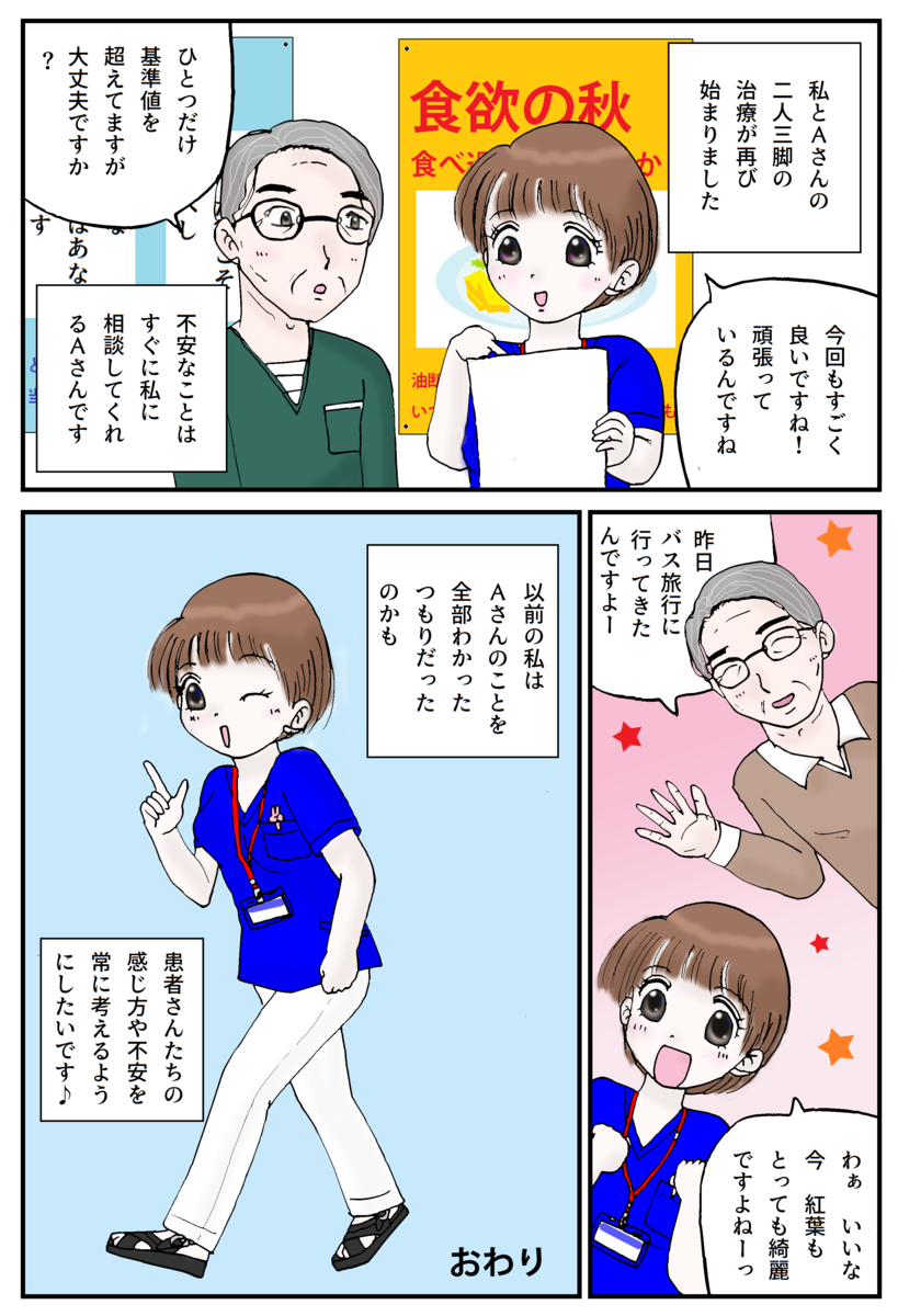 甘栗ミカコ先生の漫画4ページ目
