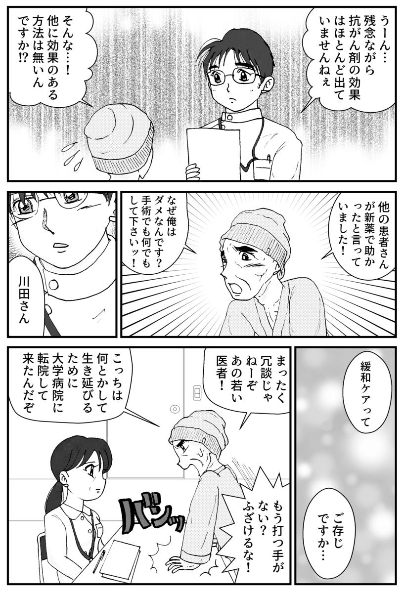 すい臓がんの漫画4P