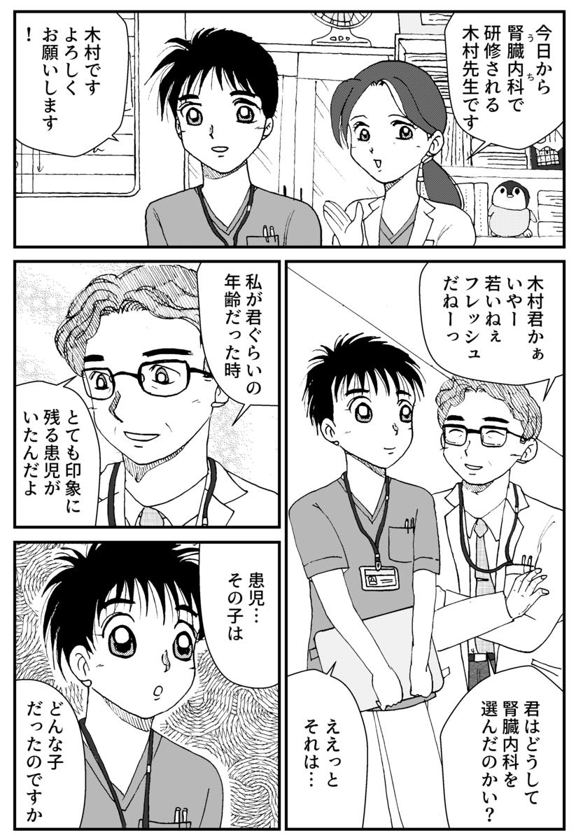 カイトくんの絵本1ページ