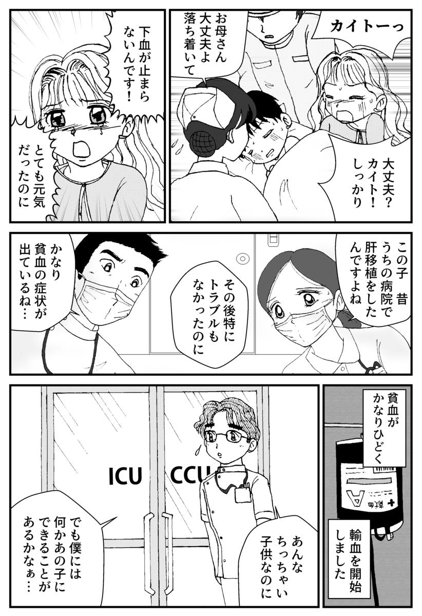 カイトくんの絵本2ページ