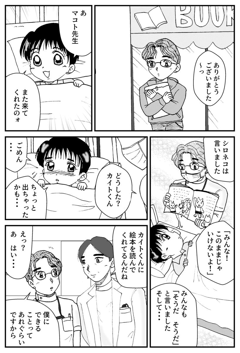 カイトくんの絵本3ページ
