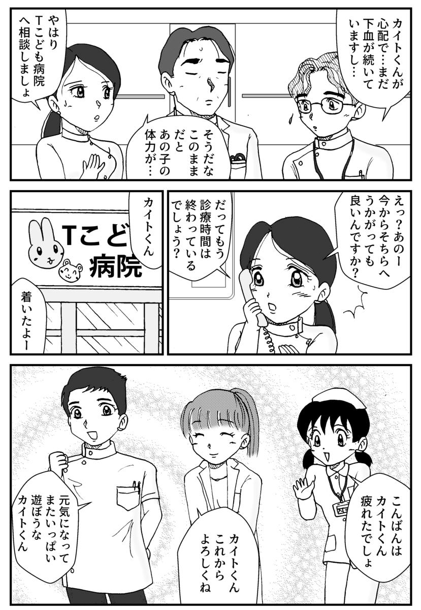 カイトくんの絵本4ページ