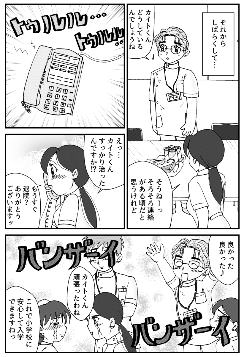 カイトくんの絵本5ページ