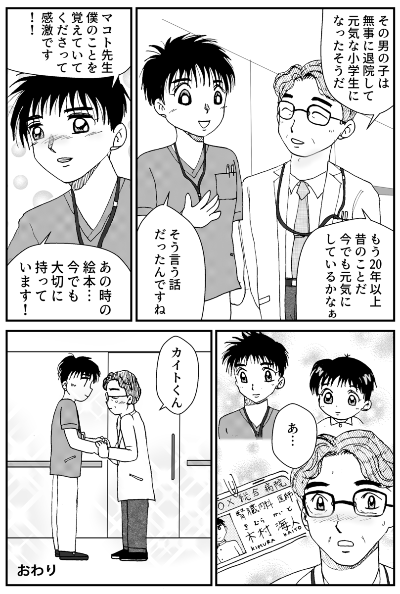 カイトくんの絵本6ページ