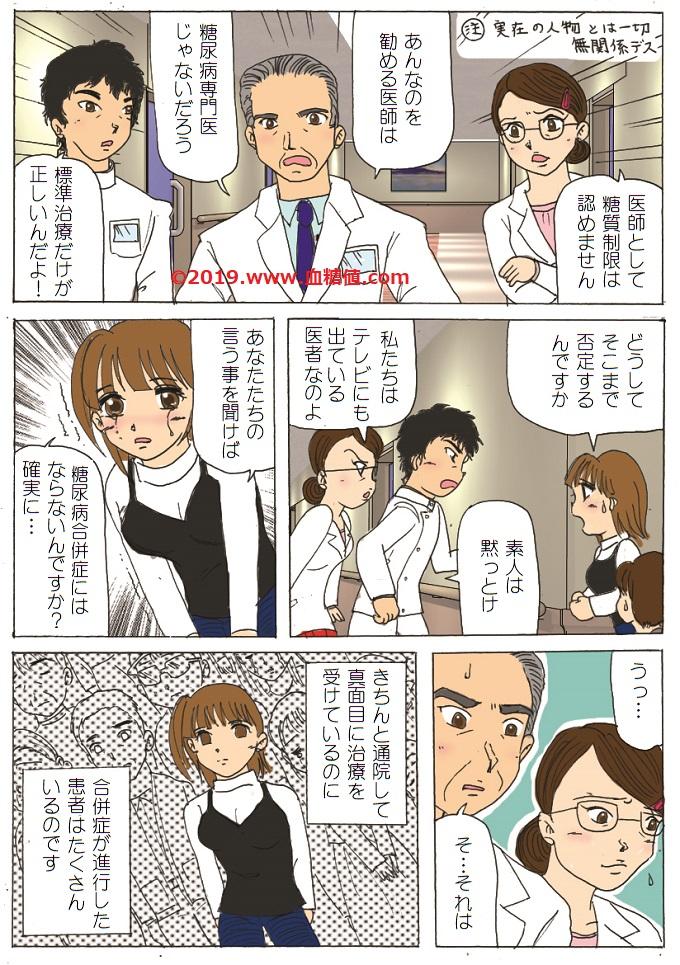 糖尿病合併症で苦しいと言う漫画