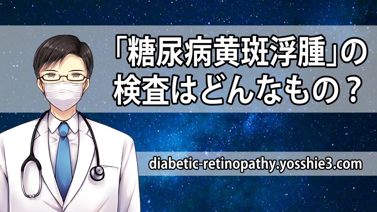 糖尿病黄斑浮腫の検査はこれだ!