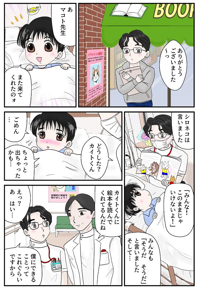 カイトくんの絵本3P