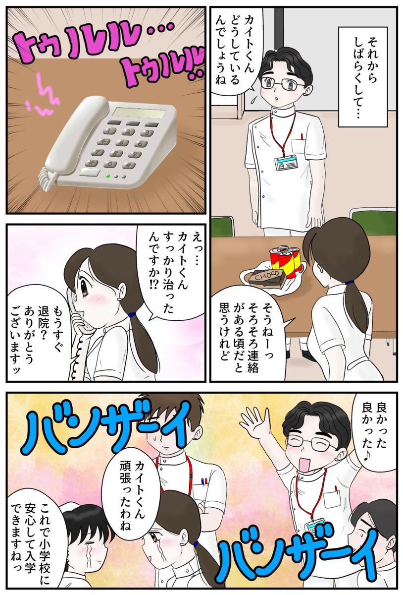 カイトくんの絵本5P