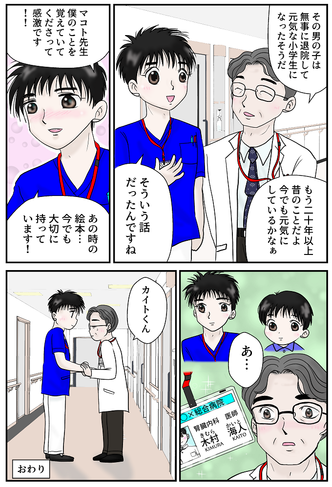 カイトくんの絵本6P