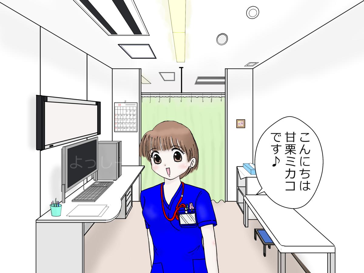 糖尿病内科医・甘栗ミカコ先生
