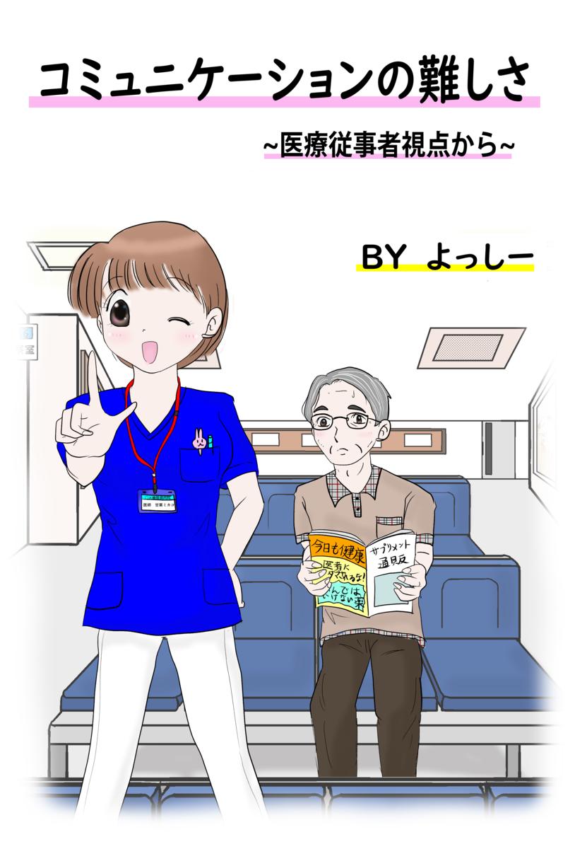 ミカコ先生表紙