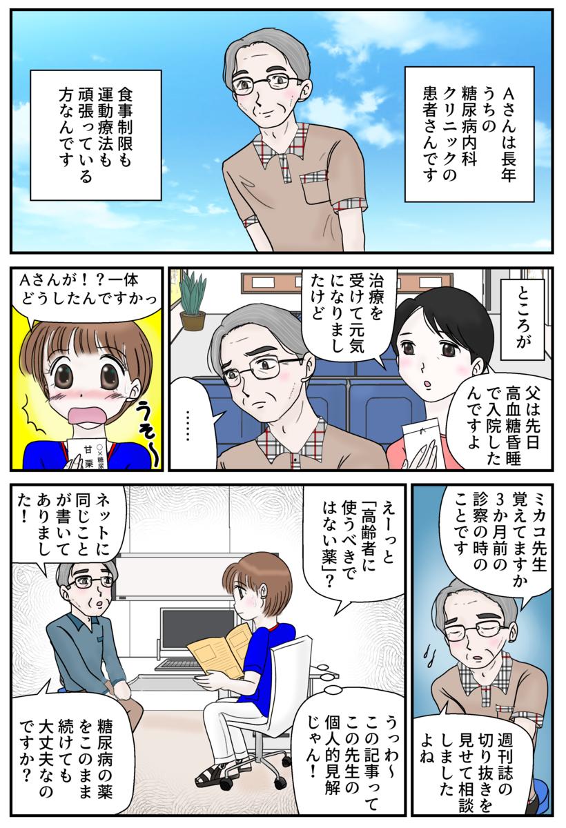 ミカコ先生1P
