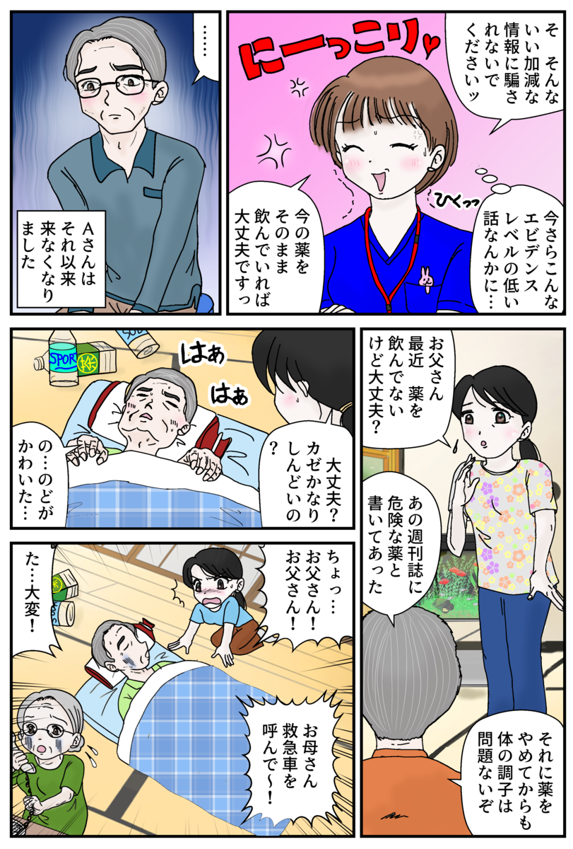 ミカコ先生2P