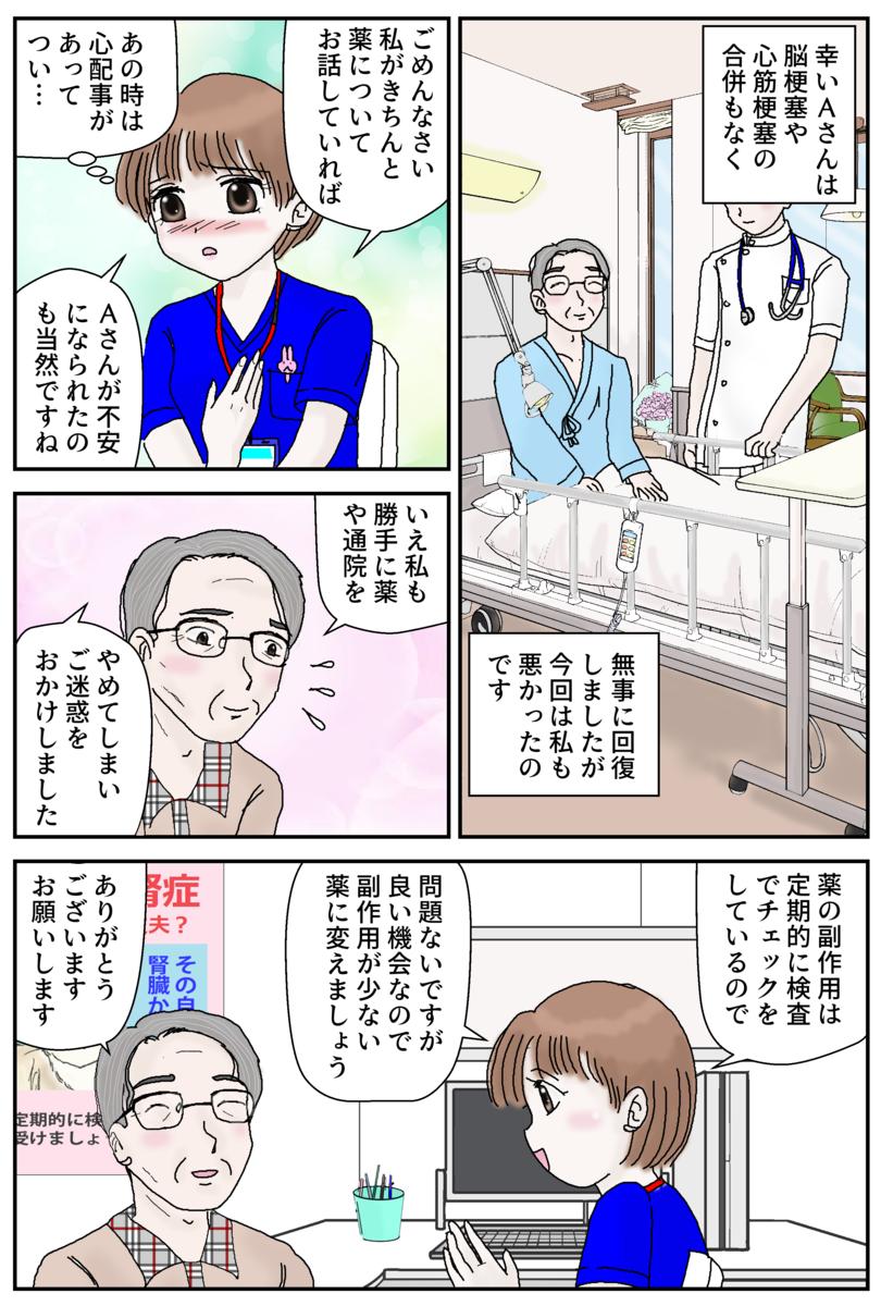 ミカコ先生3P