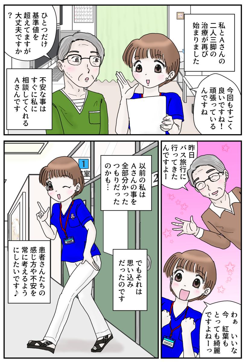 ミカコ先生4P