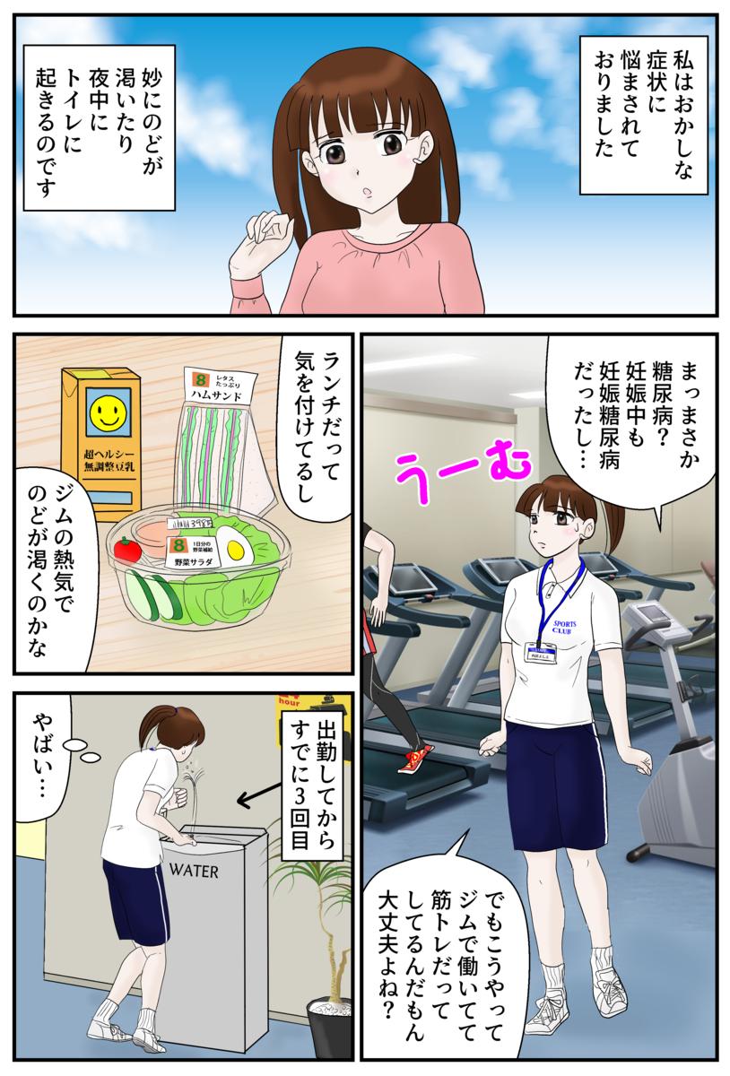 糖尿病リアル漫画01