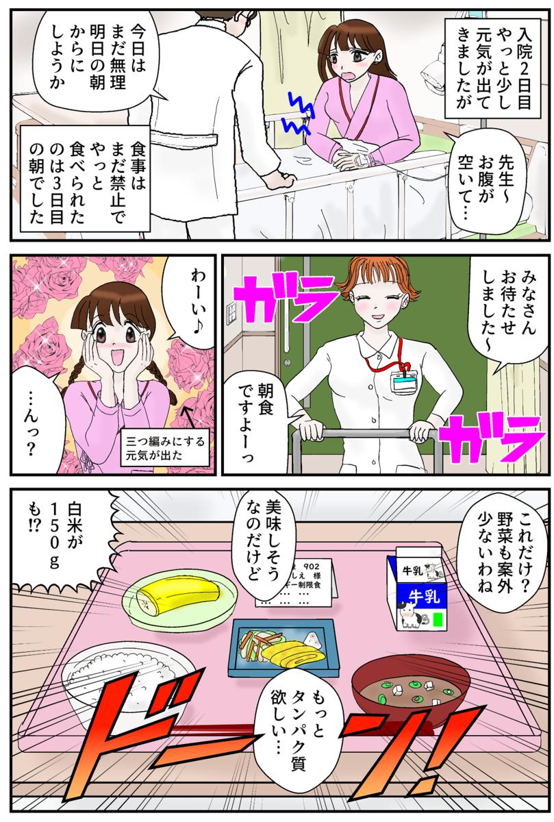 糖尿病リアル漫画08