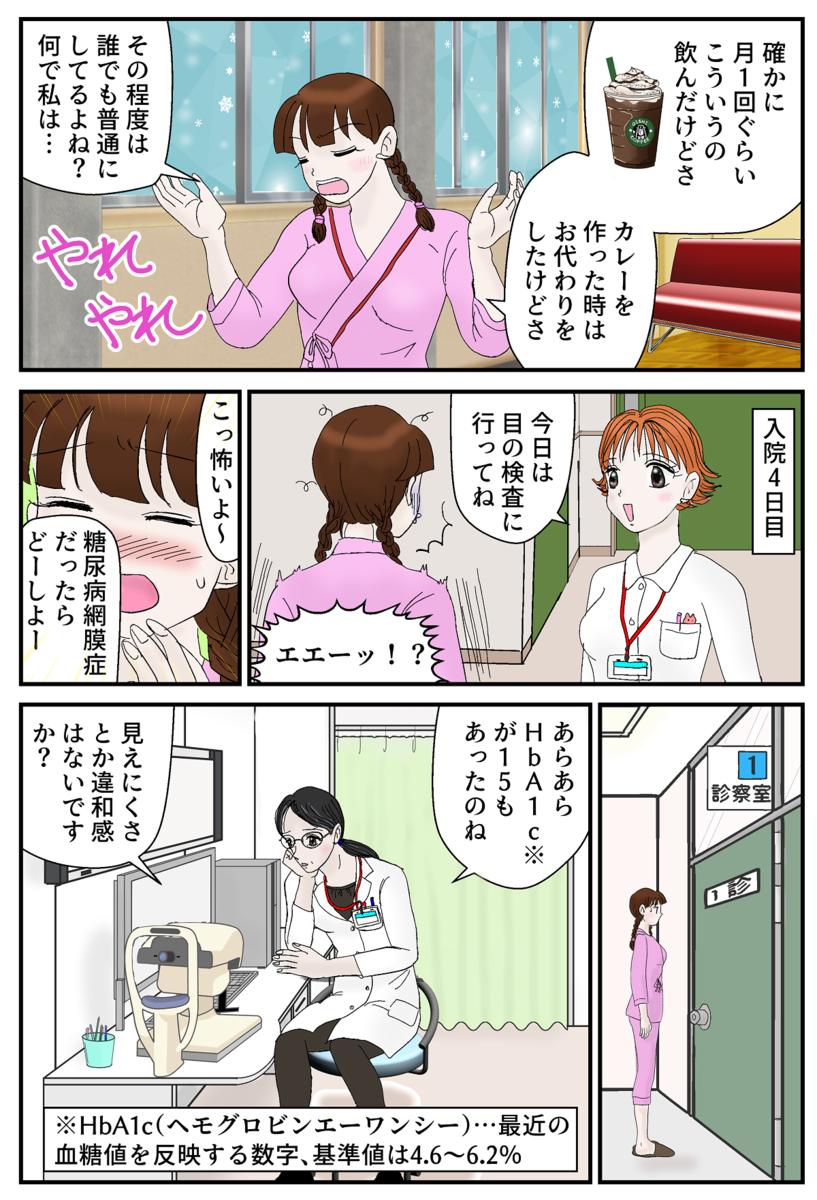 糖尿病リアル漫画11