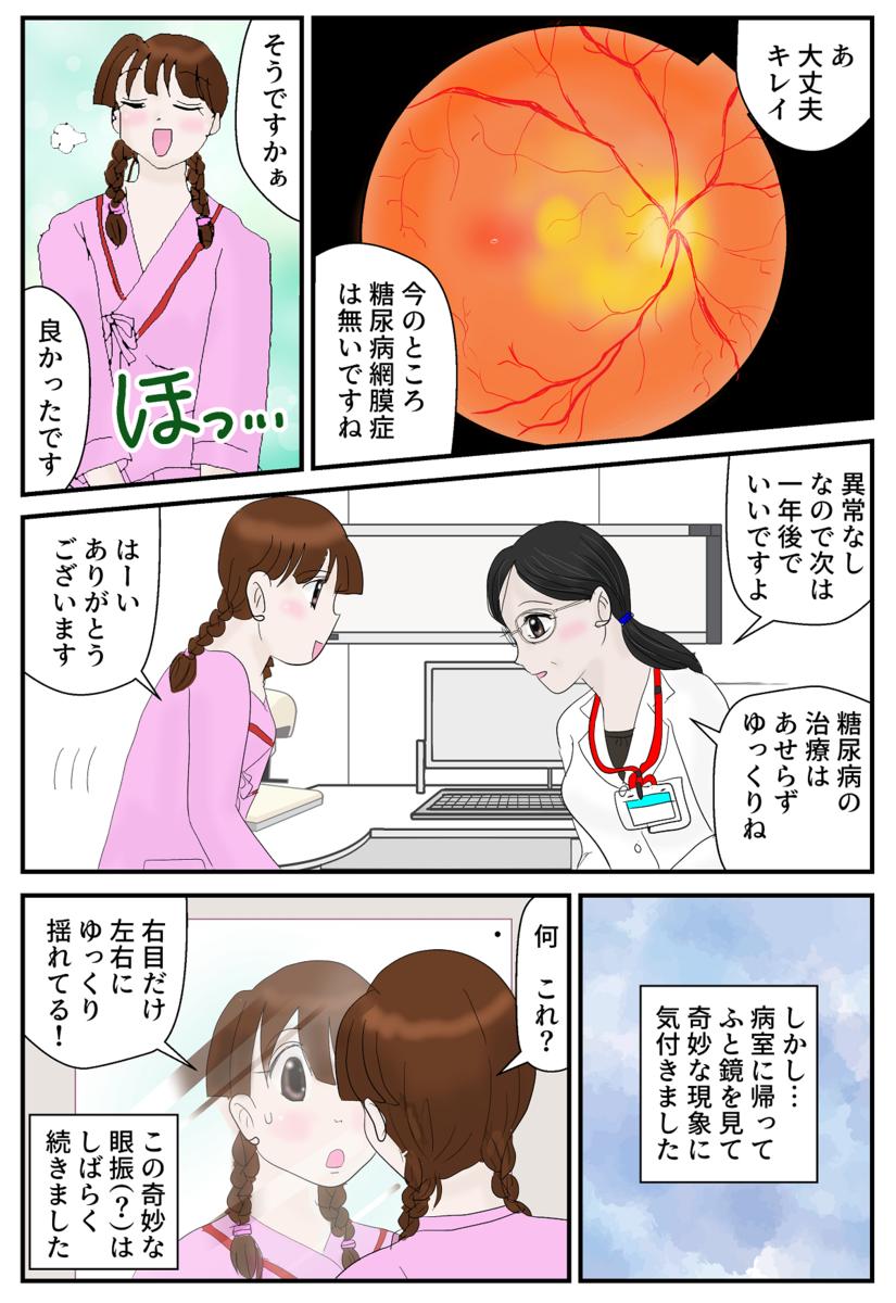糖尿病リアル漫画12